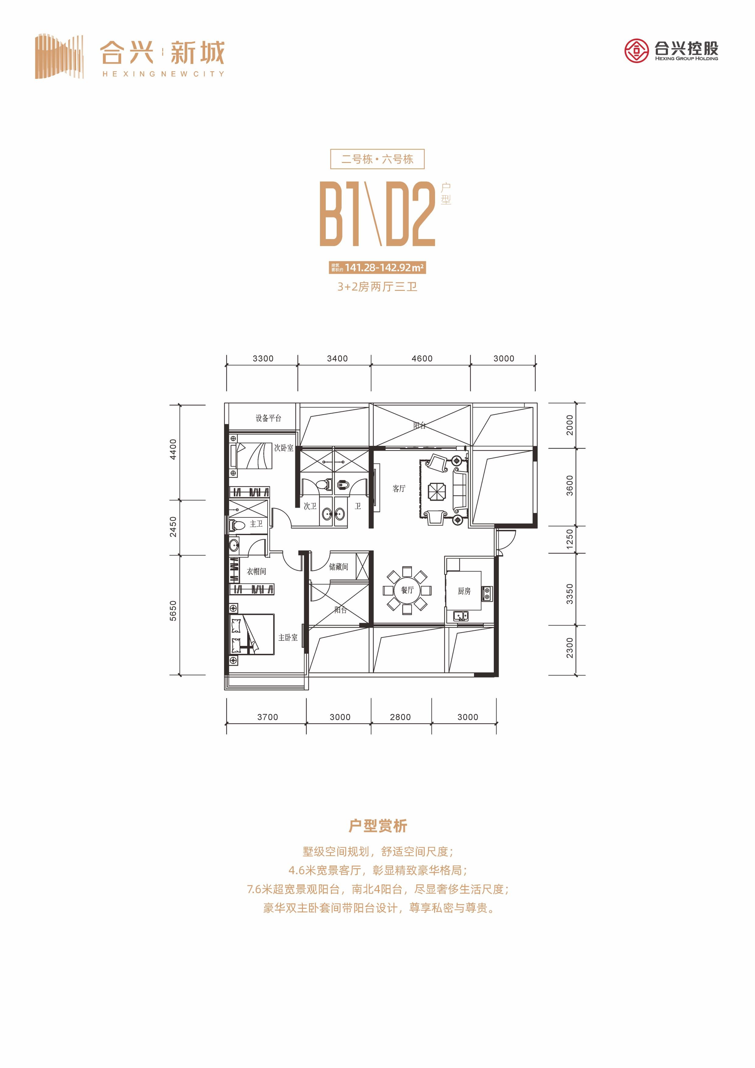 3+2房两厅三卫