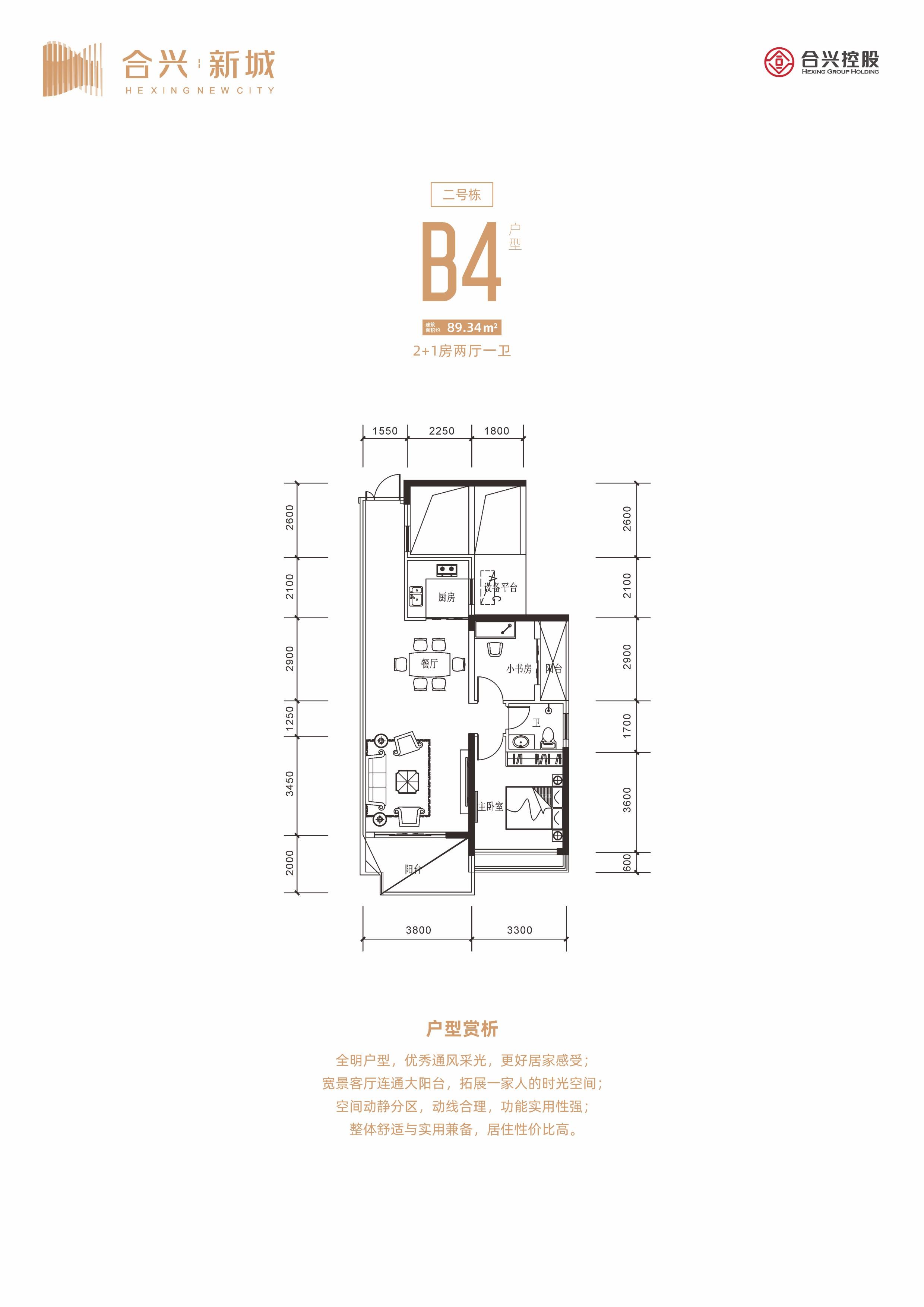 2+1房两厅一卫