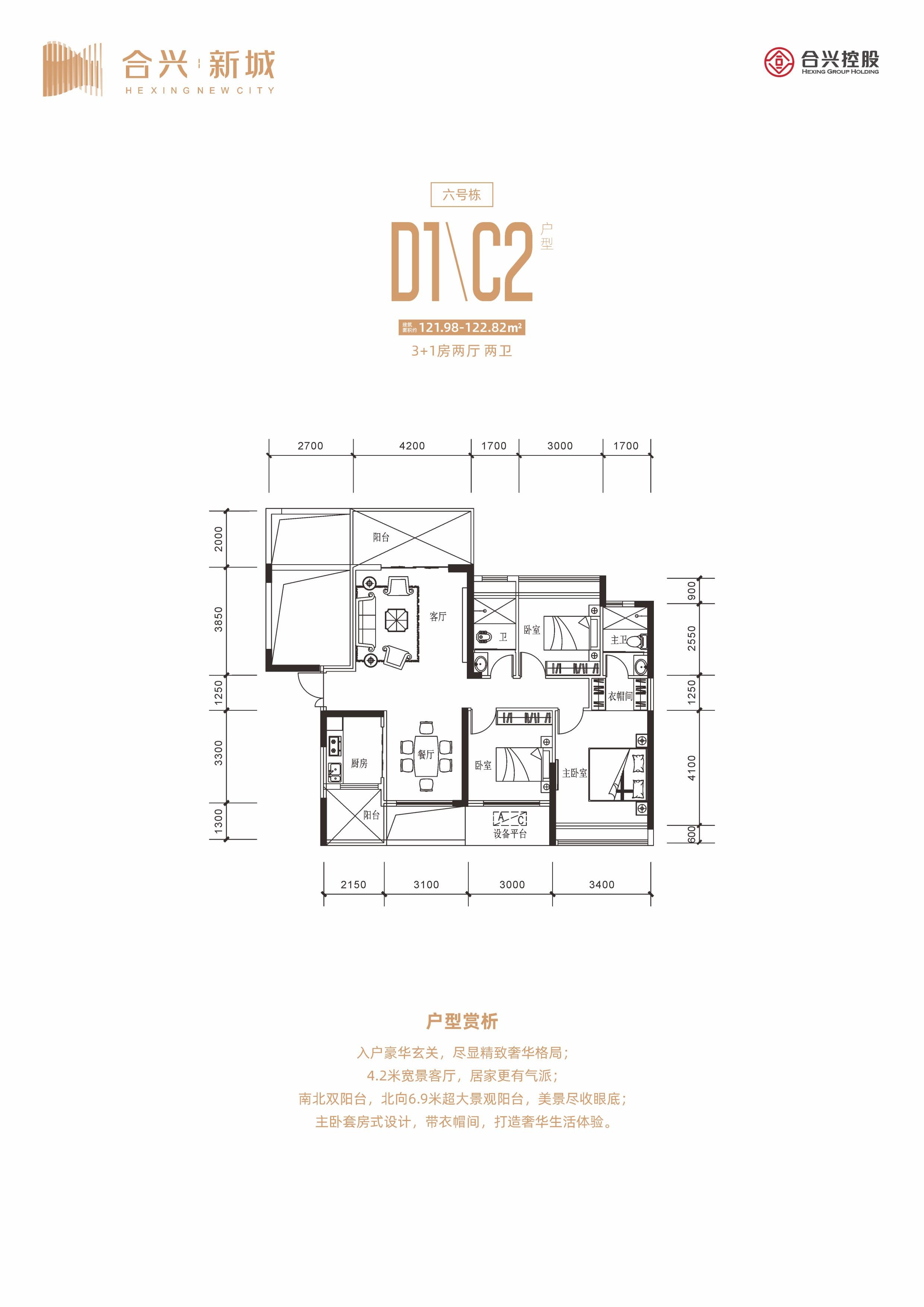 3+1房两厅两卫